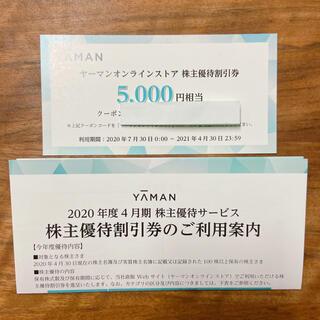 ヤーマン(YA-MAN)のharu様専用♪ヤーマンオンラインストア 株主優待割引券 5000円(その他)