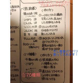 アムウェイ(Amway)の ①70種類 アムウェイ  クィーンクック手書きレシピです! (住まい/暮らし/子育て)