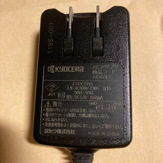 キョウセラ(京セラ)のKYOCERA AC アダプター充電器(バッテリー/充電器)