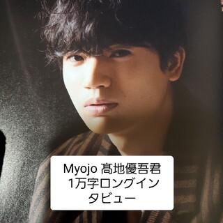 ジャニーズ(Johnny's)のMyojo 2021年 02月号髙地優吾君 1万字ロングインタビュー(アート/エンタメ/ホビー)