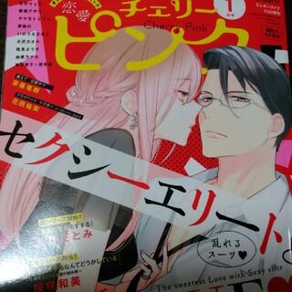 恋愛チェリーピンク 2021年 1月号最新号(アート/エンタメ/ホビー)