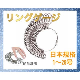 【新品】簡単計測 リングゲージ 指輪計測 1~28号計測可能 レディース メンズ(リング(指輪))