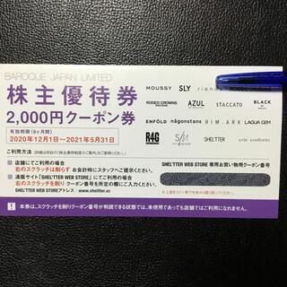 バロックジャパンリミテッド 株主優待 2000円分(ショッピング)