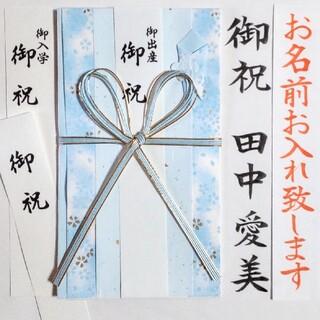 ご祝儀袋【新品】《マルアイ 蝶結び 御出産祝い ブルー》御祝儀袋 御祝い袋(その他)