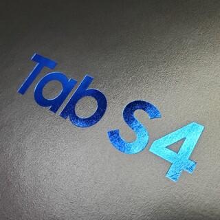 ギャラクシー(Galaxy)の初売り!Samsung Galaxy Tab S4 Wi-Fi フルセット(タブレット)