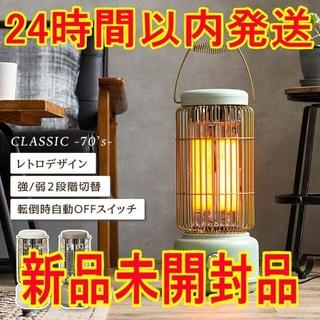 レトロカーボンヒーター CLASSIC -70's- スリーアップ(電気ヒーター)