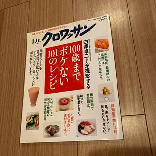 白澤卓二さんが提案する100歳までボケない101のレシピ(料理/グルメ)