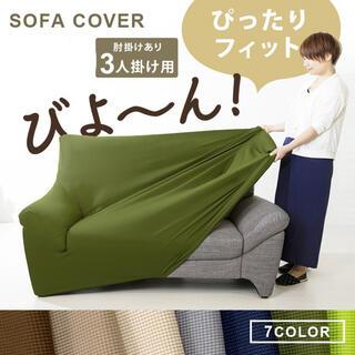 ソファカバー3人掛け 肘付きソファ カバー 伸びる ストレッチ 洗濯可 全7色(ソファカバー)