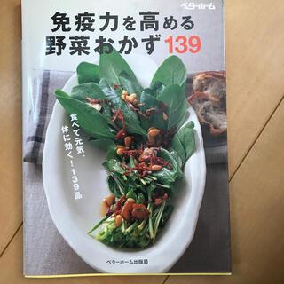免疫力を高める野菜おかず139 食べて元気、体に効く!139品(料理/グルメ)