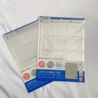 終売品‼️【12ポケット収納ファイル】2セット(ファイル/バインダー)