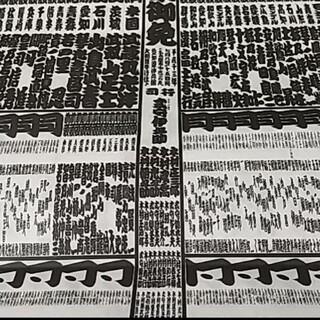 番付表 まとめ売り 大相撲(相撲/武道)