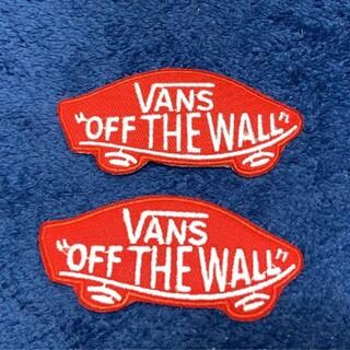 ヴァンズ(VANS)の2枚セット! 2枚セット! ヴァンズ ロゴワッペン アイロンワッペン(各種パーツ)