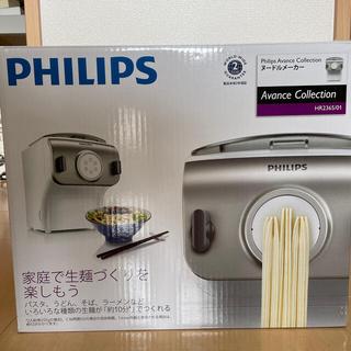 フィリップス(PHILIPS)のPHILIPS ヌードルメーカー(調理道具/製菓道具)