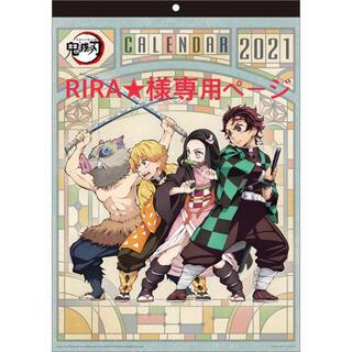 鬼滅 カレンダー 2021(キャラクターグッズ)