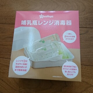 ニシマツヤ(西松屋)の哺乳瓶 消毒 レンジ(哺乳ビン用消毒/衛生ケース)