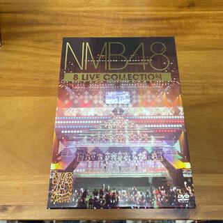 エヌエムビーフォーティーエイト(NMB48)のNMB48 8 LIVE COLLECTION DVD(ミュージック)