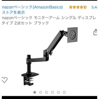はるこさん専用 Amazonベーシック デュアルディスプレイ用モニターアーム(PC周辺機器)