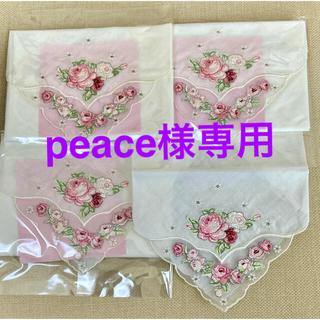 peace様専用 刺繍 ハンカチ 5枚セット(ハンカチ)