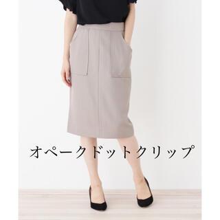 オペークドットクリップ(OPAQUE.CLIP)の【洗える】Wポケットタイトスカート(ひざ丈スカート)