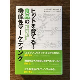 ニッケイビーピー(日経BP)のヒットを育てる!食品の機能性マーケティング 売れるものにはワケもシカケもある(ビジネス/経済)
