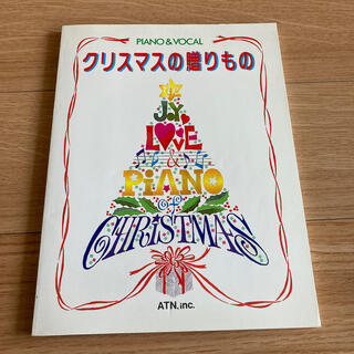ピアノ&ボーカル本 クリスマスの贈り物(楽譜)