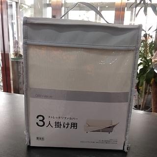 ニトリ(ニトリ)のストレッチソファカバー 3人掛け用(ソファカバー)