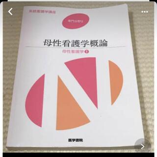 医学書院 母性概論(健康/医学)