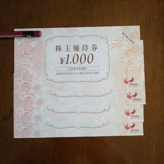 まねきねこ 優待券4000円(その他)