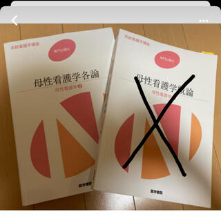 医学書院 母性各論13販(健康/医学)