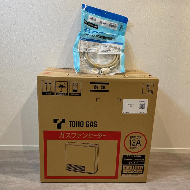 東邦(トウホウ)の 新品未使用 ガスファンヒーター  都市ガス用 ガスコード付き スマホ/家電/カメラの冷暖房/空調(ファンヒーター)の商品写真