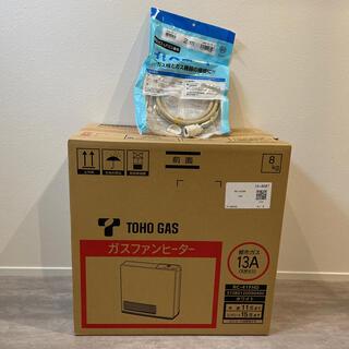 トウホウ(東邦)の 新品未使用 ガスファンヒーター  都市ガス用 ガスコード付き(ファンヒーター)