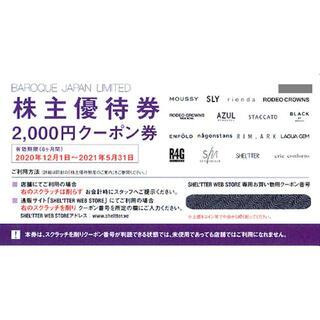 バロックジャパンリミテッド株主優待券(2000円券)×5枚(ショッピング)