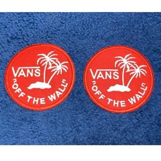 ヴァンズ(VANS)の2枚セット! VANS ロゴワッペン アイロンワッペン(各種パーツ)
