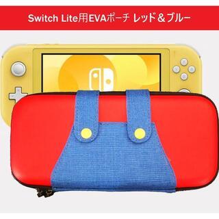 ニンテンドースイッチ(Nintendo Switch)のSwitchLite 用 EVA ポーチ マリオカラー スイッチライト(その他)