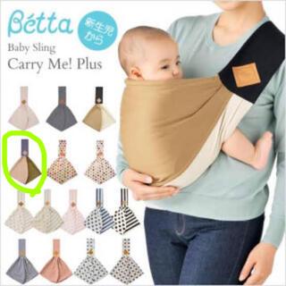 ベッタ(VETTA)のbetta ベッタ スリング 美品 新生児 ベビー(スリング)