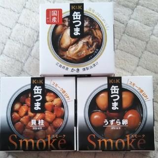 缶つま 3缶 おつまみ(缶詰/瓶詰)