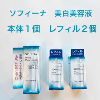 ソフィーナ(SOFINA)のソフィーナ SOFINA  美白美容液 ET 本体 レフィル セット(美容液)