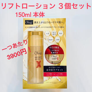 オバジ(Obagi)のオバジX リフトローション 本体 150ml 全方位ケアセット 化粧水 乳液(化粧水/ローション)