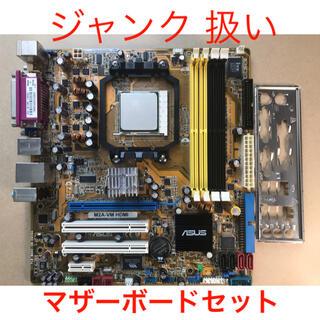 エイスース(ASUS)のAsus M2A-VM HDMI マザーボード セット(PCパーツ)