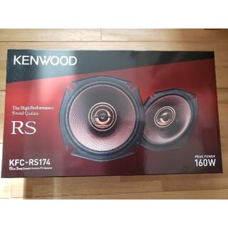 ケンウッド(KENWOOD)の新品 ケンウッド 17cmスピーカー KFC-RS174(カーオーディオ)