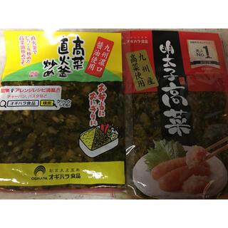高菜 2袋 送料無料(漬物)