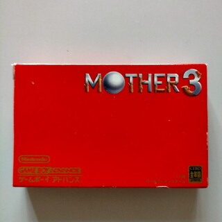 MOTHER 3 GBA(携帯用ゲームソフト)