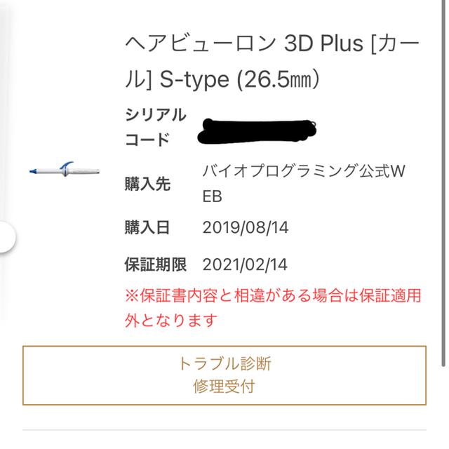 Lumiere Blanc(リュミエールブラン)のヘアビューロン3DPlus Sカール スマホ/家電/カメラの美容/健康(ヘアアイロン)の商品写真