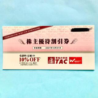 タックシュッパン(TAC出版)の【株主優待割引券】TAC受講料10%OFF(その他)