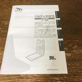 エヌティティドコモ(NTTdocomo)のNTTパーソナル パルディオ321S 取り扱い説明書 データ編(その他)