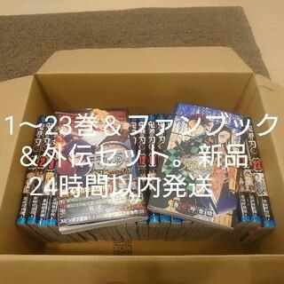 シュウエイシャ(集英社)の鬼滅の刃 1〜23巻&外伝&ファンブックセット(全巻セット)