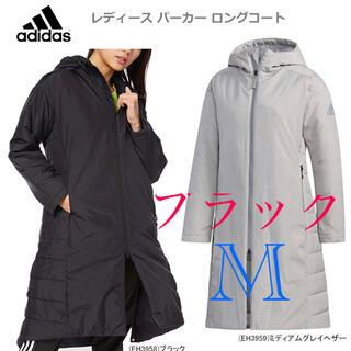 アディダス(adidas)のアディダス ロングコート ベンチコート  M ブラック(ロングコート)