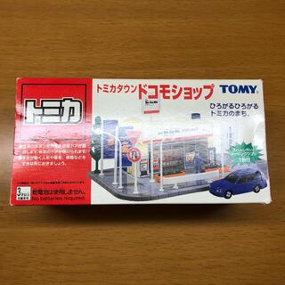 タカラトミー(Takara Tomy)の【美品・付属品完備】トミカタウン ドコモショップ (ミニカー)