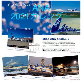 全日空商事 卓上 ANA メモカレンダー 2021年版