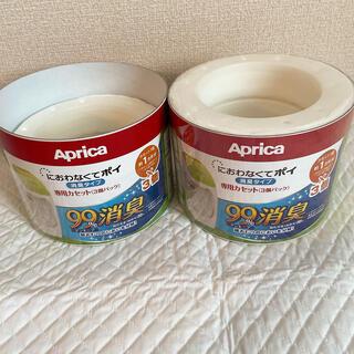 アップリカ(Aprica)のにおわなくてポイ 専用カセット(紙おむつ用ゴミ箱)